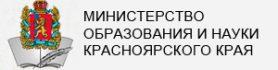 мин-обр-науки-красн-край