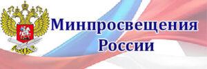 Мин просвещения России