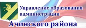 управление образования Ачинского района