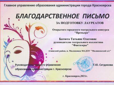 Открытый краевой театральный конкурс «Премьера»